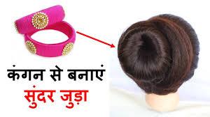 Judaai Ke Design Juda Hairstyle With Help Of Bangles Juda Trick Hairstyle Girls Hairstyle Easy Hairstyle