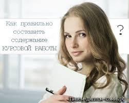 Содержание курсовой работы план курсовой Образец Оформление  soderganie plan kursovoi raboty