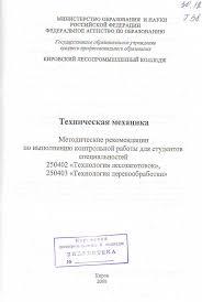 Техническая механика Техмех Перечень всех титульных листов  Методические рекомендации по выполнению контрольной работы для студентов специальностей
