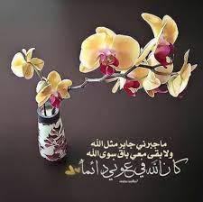 ♡ الله اكبر الله اكبر الله اكبر لا اله الا الله .. الله اكبر الله أكبر ولله  الحمد ♡   Floral, Floral rings, Crown jewelry