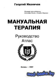 Мануальная терапия Руководство атлас Иваничев Г А год  Руководство атлас Иваничев Г А 1997 год