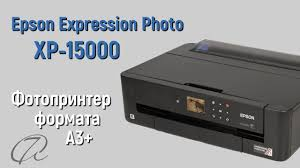 Обзор <b>Epson Expression</b> Photo XP-15000 - YouTube