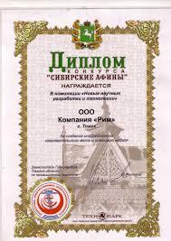 Сертификаты Сертификат на теплый пол Сертификат на греющий кабель Патент Диплом