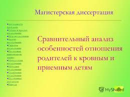 Презентация на тему Магистерская диссертация Сравнительный  1 Магистерская диссертация Сравнительный
