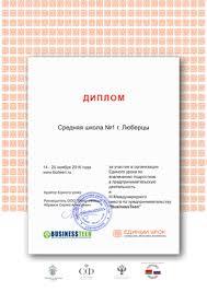 Диплом организациям за участие в ЕУ и квест businessteen по  Диплом организациям за участие в ЕУ и квест businessteen по предпринимательству 2016