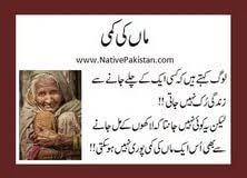 essay on mother in urdu example thesis plan brave new world essay on mother in urdu