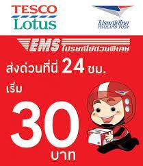 บริษัท ไปรษณีย์ไทย จำกัด ThailandPost
