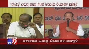 Jindal Land Deal Bjp Leader Arvind Limbavalli Slams Cong Jds Coalition Govt