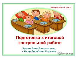 Презентация на тему Презентация к уроку алгебры класс по  Инсар Республика Мордовия Математика 6 класс Подготовка к итоговой контрольной работе