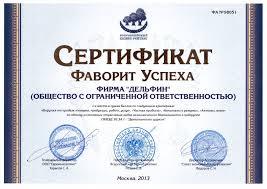 Награды Анапский дельфинарий Диплом 2013