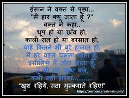 Motivational Thought In Hindi Quotes Creations Of Createnets