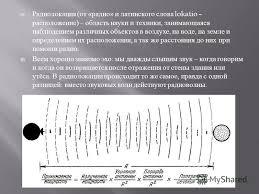 Презентация на тему Радиолокация от радио и латинского  2 Радиолокация