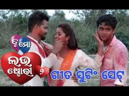 tu mo love story 2 new odia film dance