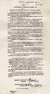 Из истории образования архива Государственный архив Республики  В мае 1923 г был создан первый уполномоченный орган в области архивного дела Архивное бюро Прибайкальской губернии которое приступило к работе по