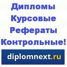 diplomnext ru КУРСОВЫЕ ДИПЛОМНЫЕ РАБОТЫ ru diplomnext ru КУРСОВЫЕ ДИПЛОМНЫЕ РАБОТЫ