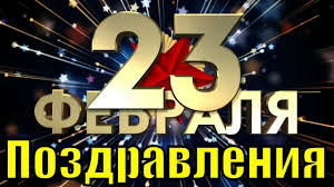 Поздравление+с+Днём+Защитников+Отечества+23+февраля -  movie.novosti-armenia.com