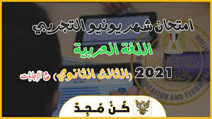 امتحان العربي التجريبي 2021 يونيو مع الإجابات الصف الثالث الثانوي