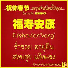 รูปภาพอวยพรตรุษจีน 2564 ส่งให้คนที่คุณรัก – Zcooby.com