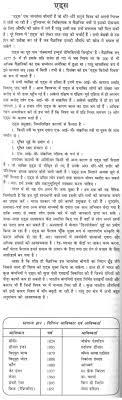 essay on aids in hindi docoments ojazlink aids essays rutgers essay