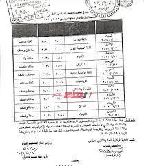 جدول امتحانات الصف الأول الثانوي 2020