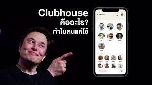 แห่ใช้แอป Clubhouse คืออะไร หลัง Elon Musk ใช้คุยกัน