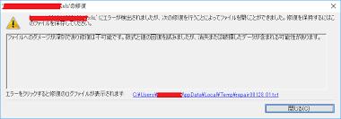 エクセル ファイル 破損