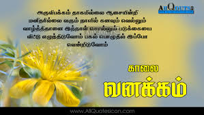 Good Morning Images With Positive Quotes In Tamil The Decor Of