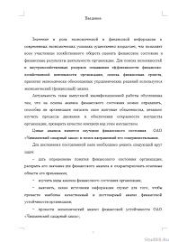 Комплексная оценка финансового состояния организации ВКР и  Комплексная оценка финансового состояния организации 07 01 15