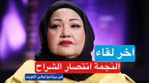 اخر لقاء النجمة انتصار الشراح ( الله يرحمها) في برنامج ليالي الكويت Part 1  - YouTube