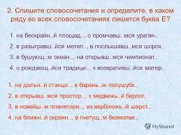 Презентация на тему Контрольная работа по русскому языку на тему  2 2