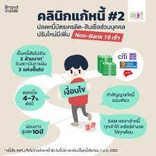 ธปท. ออกคลินิกแก้หนี้#2 เร่งปลดหนี้บัตรเครดิต-Ploan เพิ่ม Non-Bank 19 แห่ง