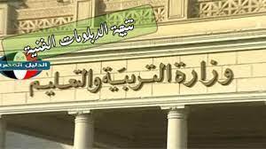 بوابة التعليم الفني نتيجة الدبلومات الفنية 2021 برقم الجلوس الدور الاول  fany eg - الدليل المصري