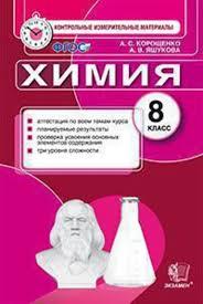 ГДЗ по химии класс контрольно измерительные материалы Корощенко ГДЗ контрольно измерительные материалы ким по химии 8 класс Корощенко Экзамен