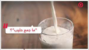 """ما جمع حليب؟"""".. سؤال يثير غضب طلاب الثانوية العامة في مصر - YouTube"""
