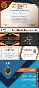 Грамоты дипломы благодарности сертификаты Скачать бесплатно  Векторные шаблоны сертификатов certificate templates 60