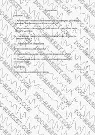Курсовая работа уголовная ответственность медицинских работников  история уголовной ответственности медицинских