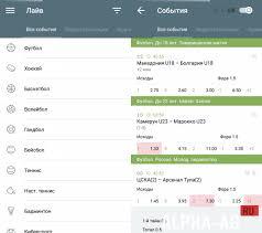 Скачать приложение Фонбет на Android мобильная версия