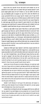 "essay on taj mahal essay on taj mahal worldsmonuments my study essay on ""taj mahal"" in hindi"