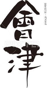 會津 日本 かっこいい 和 墨のイラスト素材 Pixta