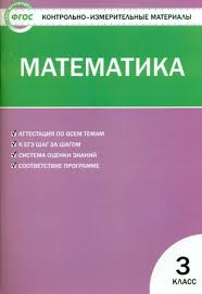 Математика класс Контрольно измерительные материалы КИМ ФГОС Ситникова Т Н Математика 3 класс Контрольно измерительные материалы КИМ ФГОС