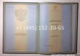 Купить диплом МГЮА Московской государственной юридической  Диплом о высшем образовании 1997 2003 года