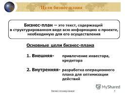 Презентация на тему Бизнес планирование Методики по  5 Бизнес планирование