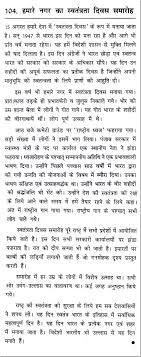 short essay on independence day of in hindi short essay on independence day of in hindi