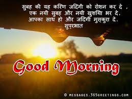 Good Morning Message For Girlfriend In Hindi Goodmorninginhindi 24greetings 15
