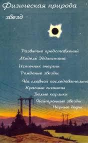 Верлухин Пётр Николаевич Реферат о звёздах Рядом с луной на ночном небе звёзды кажутся нам ничтожными Теперь мы знаем что всё дело в расстояниях Аристотель полагал что сфера неподвижных звёзд