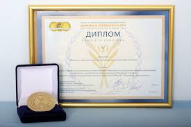 ООО Газпром трансгаз Ухта получило высшую награду Всероссийского  Золотая медаль и диплом лаурета Всероссийского конкурса Здоровье и безопасность