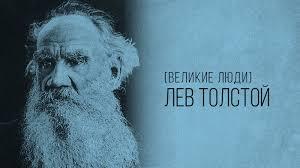 Толстой Лев Николаевич краткая биография рассказы романы  Лев Николаевич Толстой фото к статье с краткой биографией писателя сайт ru