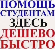 Курсовые Работы Образование Спорт в Херсонская область ua Контрольные и курсовые работы по бухучету финансам и экономике