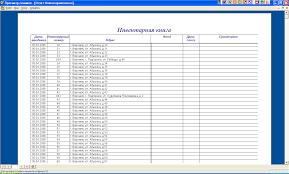 Приложения алфавитный каталог Рисунок П8 Инвентарная книга БТИ