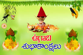 This is generally the time in late march or early april of. Ugadi Greeting Cards Ugadi 2021 Telugu E Greetings Printable Greeting Cards Hindupad